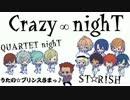 【人力ボカロ】Crazy∞night【うたの☆プリンスさまっ♪】