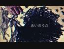 あいのうた / ねこぼーろ(ササノマリイ) feat.初音ミク