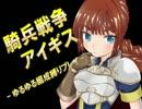 騎兵戦争アイギス - ゆるゆる編成縛りプレイ - 【ゴールドラッシュ】