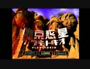 【東京惑星プラネトキオ】2人で世界救ってみた7(完)
