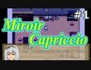 【実況】鏡の向こうの我はうぬ。【MiroirCapriccio】01