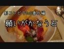 【黒バスCoC】影コンビと相棒と時々マフィアと祓魔師(番外編9-3)