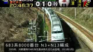 【ゆっくり実況】特急はくたか追悼―3/13 1025M―【電車でGO!】