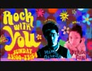 ROCK WITH YOU 2015年4月12日 2回目 thumbnail