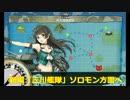 【艦これ】火力・夜戦連撃・対空カットインの共存【5-1新任務】