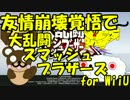 【実況】友情崩壊覚悟で大乱闘スマッシュブラザーズforWiiU part1