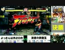 [2015.04.18]a-cho ウル4 5on大会 究-kiwami- 決勝 (1/2)