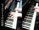二台ピアノで『ビッグブリッヂの死闘』弾いてみた【FF】