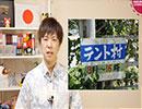 沖縄の基地反対違法テント村で出身地を聞いた結果www thumbnail