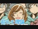 【実況】嗚呼、素晴らしきヒモ人生 03