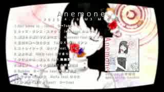 【2015春M3】Anemone【クロスフェード】