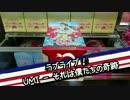 """ラブライブ! PM園田海未 """"それは僕たちの奇跡"""" - ちるふのUFOキャッチャー"""