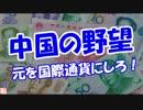 【中国の野望】 元を国際通貨にしろ!