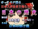 【ニコニコ動画】【ゆっくり動画】 日米交渉-1941-【その6-前篇-】を解析してみた