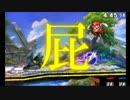 【スマブラ3DS】ゆるぶら!~屁と風と時々、魔王~【ゆっくり実況】
