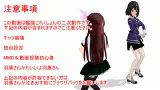 【MMD紙芝居】艦娘の自由帳1ページ目