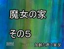魔女の家 その5 枯れた声で実況プレイ〜対花戦〜