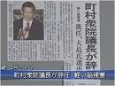 【決断】町村衆院議長の辞任と浦添市長の軍港受け入れ[桜H27/4/21]