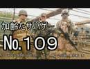 サバイバルゲーム 枯れた声で実況プレイ~4/19 デザスト定例会1~