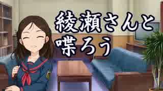 綾瀬さんと喋ろう[加蓮編]