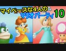 【4人実況?】マイペースなやつらのマリオパーティ10【パート7】 thumbnail