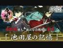 イケメン乱舞!『刀剣乱舞』実況プレイ 21