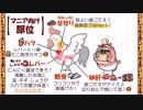 【ニコニコ動画】食育1話「鶏肉の部位と特徴」を解析してみた