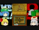 【ゆっくり実況】がががー!メタルマックス2:リローデッド【Part47】