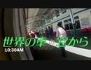 【ニコニコ動画】世界の車の窓からvol.36 / 世界遺産カルカーシムラー鉄道を解析してみた
