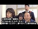 みんな!エスパーだよ!番外編~エスパー、都へ行く~ PV