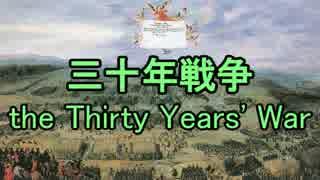 【ニコニコ歴史図鑑】三十年戦争~因果編~【第3回】