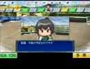 俺の高校が強い栄冠ナイン監督対決大串編part16(パワプロ2014実況プレイ)