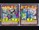 【海皇水精鱗】竜のしっぽ(4/22)遊戯王大会決勝戦【魔導】