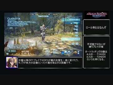 これから新生FF14を始める人向け☆『第七霊災の真実』を解説