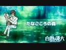 たなごころの森 / 白咲優大(CeVIO)