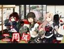 【艦これ】二周年記念 期間限定母港 追加ボイス集 (4/23アップデート②) thumbnail