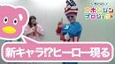 【助っ人ヒーロー現る】アトラクションマン1号&グッズマン1号…!?