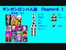 第48位:【ダンガンロンパ人狼】Chapter4-1 thumbnail