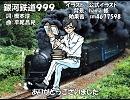 【白咲優大】銀河鉄道999【カバー】