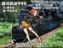 【黄咲愛里】銀河鉄道999【カバー】