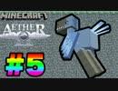 【2人実況】パンツとサルの浮遊Minecraft【Aether】#5
