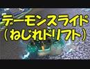 【実況】あなたもできる!マリオカート8教習所 part5(最上級編)