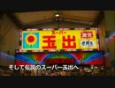 【ニコニコ動画】【自転車】 みっつの日本放浪記 37日目~43日目 【日本一周】を解析してみた