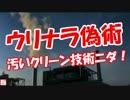 【ニコニコ動画】【ウリナラ偽術】 汚いクリーン技術ニダ!を解析してみた