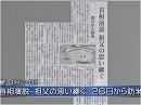 【歴史戦】安倍総理訪米へ、筋違いな反日と曲学阿世の醜態[桜H27/4/24]