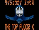 【ニコニコ動画】The top floor Xを解析してみた