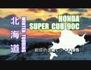 【ニコニコ動画】スーパーカブ90で北海道ツーリング2014冬その5を解析してみた