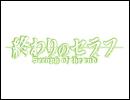 終わりのセラフ 第4話「吸血鬼ミカエラ」 thumbnail