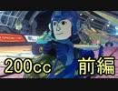 【実況】マリオカート8 200ccでたわむれる 前編