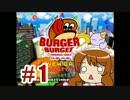 【バーガーバーガー2】魔法の力でバーガー界を制圧1【ゆっくり実況】